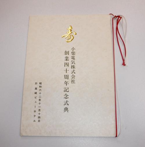 小柴電気株式会社 創業四十周年記念式典