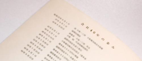 小柴電気株式会社 創立四十周年記念式典 式次第