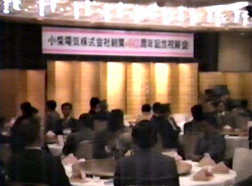 小柴電気株式会社 創業40周年記念祝賀会